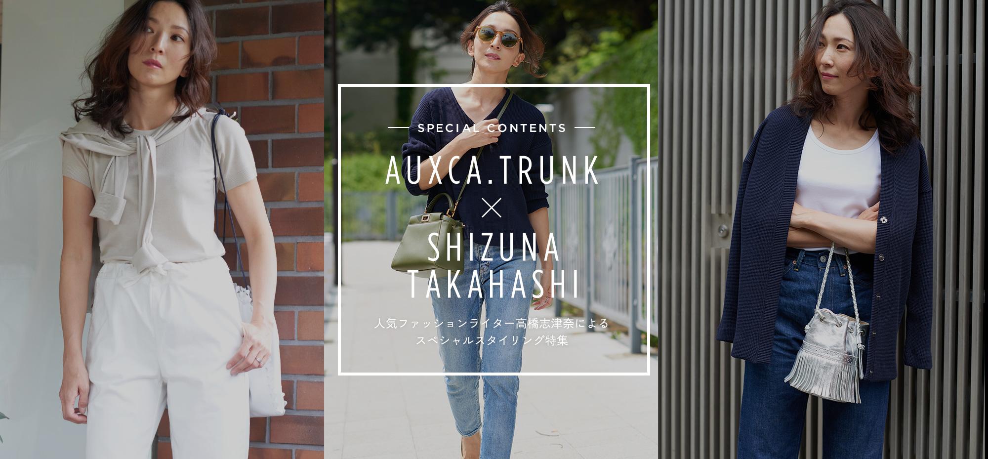 SPECIAL CONTENTS AUXCA.TRUNK SHIZUNA TAKAHASHI 人気ファッションライター高橋志津奈によるスペシャルスタイリング特集