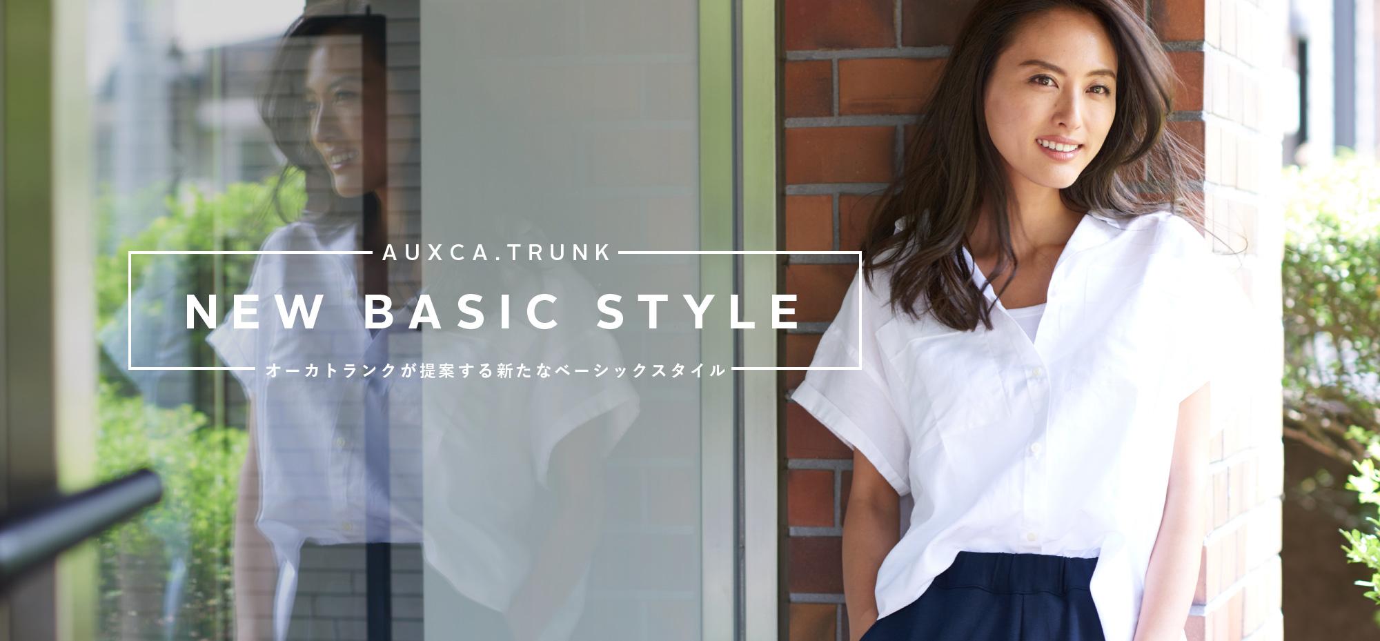 AUXCA.TRUNK NEW BASIC STYLE オーカトランクが提案する新たなベーシックスタイル